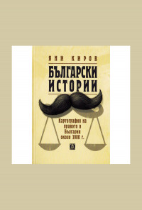 Български истории. Картография на правото в България около 1900 г.