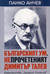 Българският ум. Непрочетеният Димитър Талев