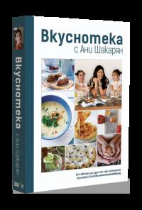 Вкуснотека с Ани Шакарян