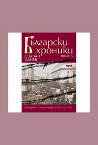 Български хроники том 4