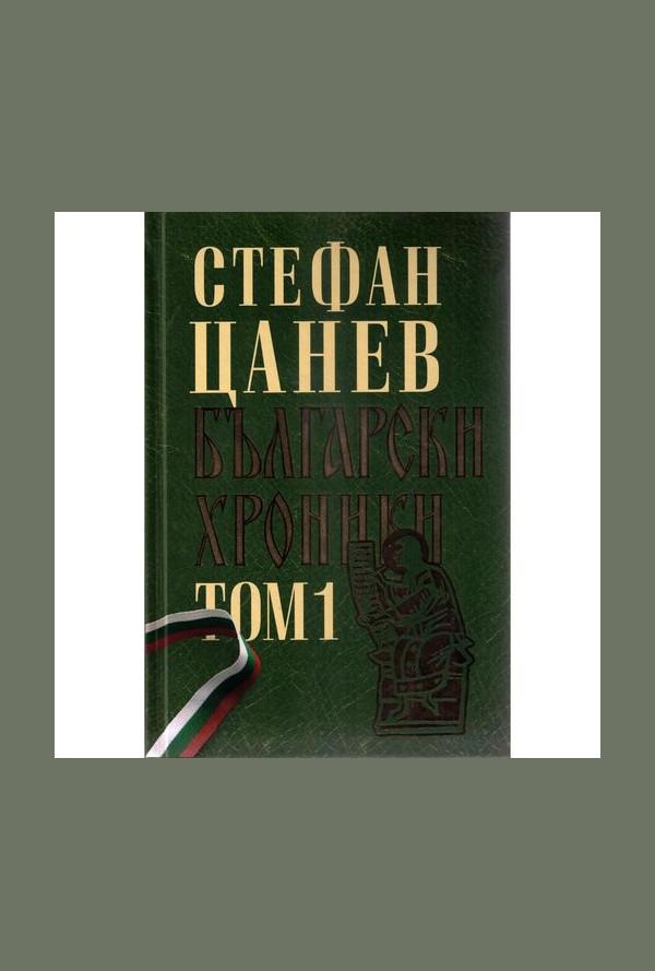 Български хроники: двутомно луксозно издание - том 1