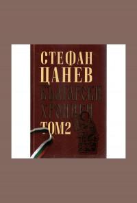 Български хроники: двутомно луксозно издание - том 2