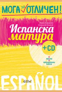 Испанска матура + CD