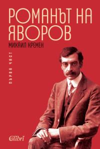 Романът на Яворов, първа част