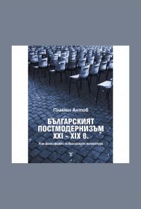 Българският постмодернизъм ХХІ - ХІХ в. Към философията на българската литература
