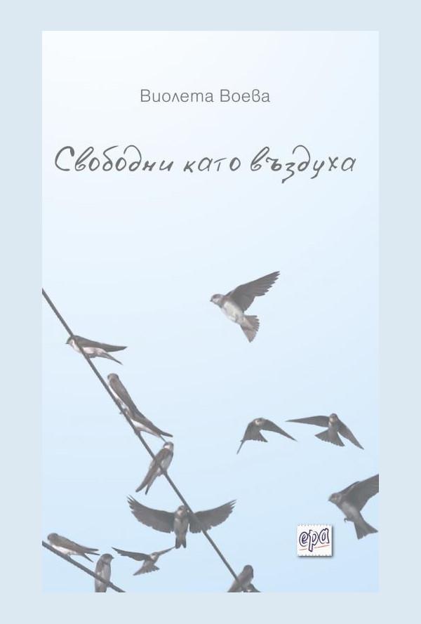 Свободни като въздуха