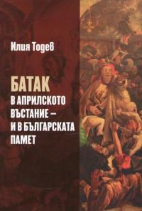 Батак в Априлското въстание - и в българската памет