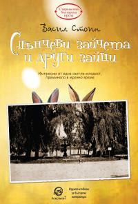 Слънчеви зайчета и други зайци