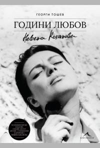 Невена Коканова. Години любов - колекционерско издание