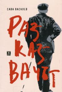 Разказвачът. Повести из живота на балканския човек