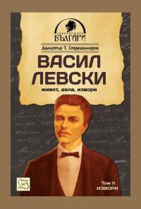 Васил Левски- живот, дела, извори. Том 2