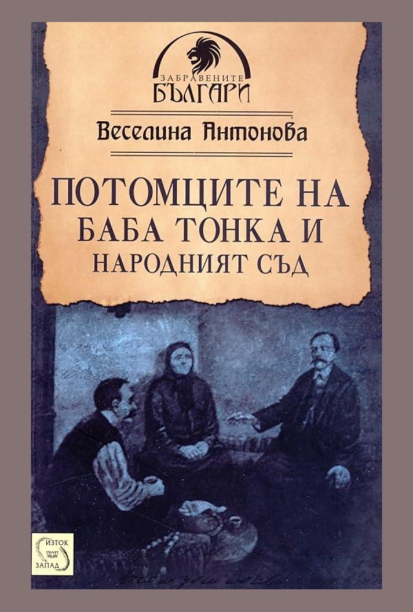 Потомците на баба Тонка и Народният съд