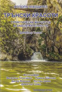 Фотопътеводител Трънски красоти. Туристически маршрути и забележителности