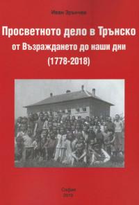Просветното дело в Трънско от Възраждането до наши дни (1778-2018)