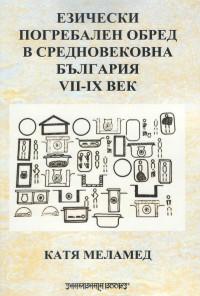 Езически погребален обред в Средновековна България VII-IX век