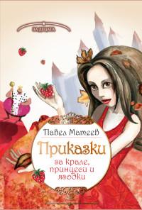 Приказки за крале, принцеси и ягодки