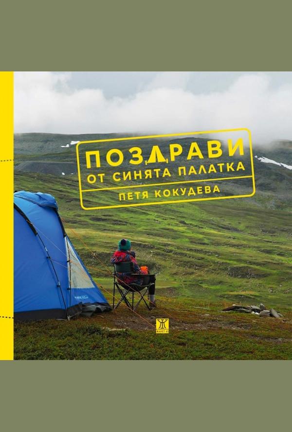 Поздрави от синята палатка
