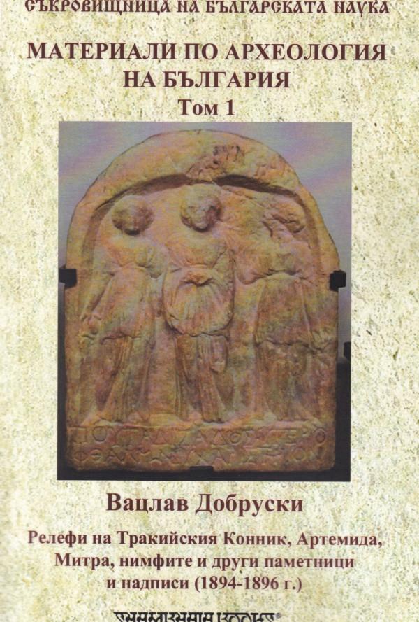 Материали по археология на България Т.1