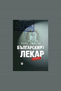 Българският лекар