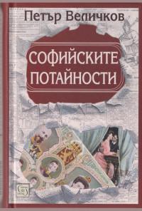 Софийските потайности (ново четвърто издание)