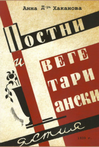 Постни вегетариански ястия (фототипно издание 1939 г.)