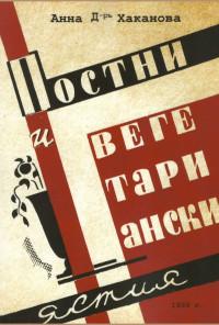 Постни вегетариански ястия (фототипно издание 1939 г.)