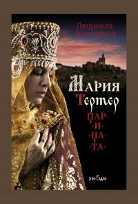 Мария Тертер-Царицата