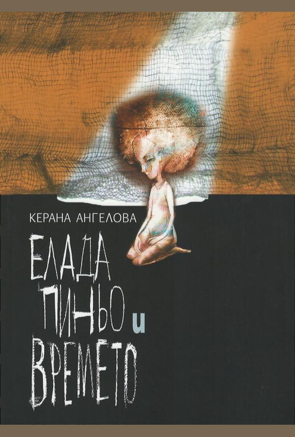 Елада Пиньо и времето