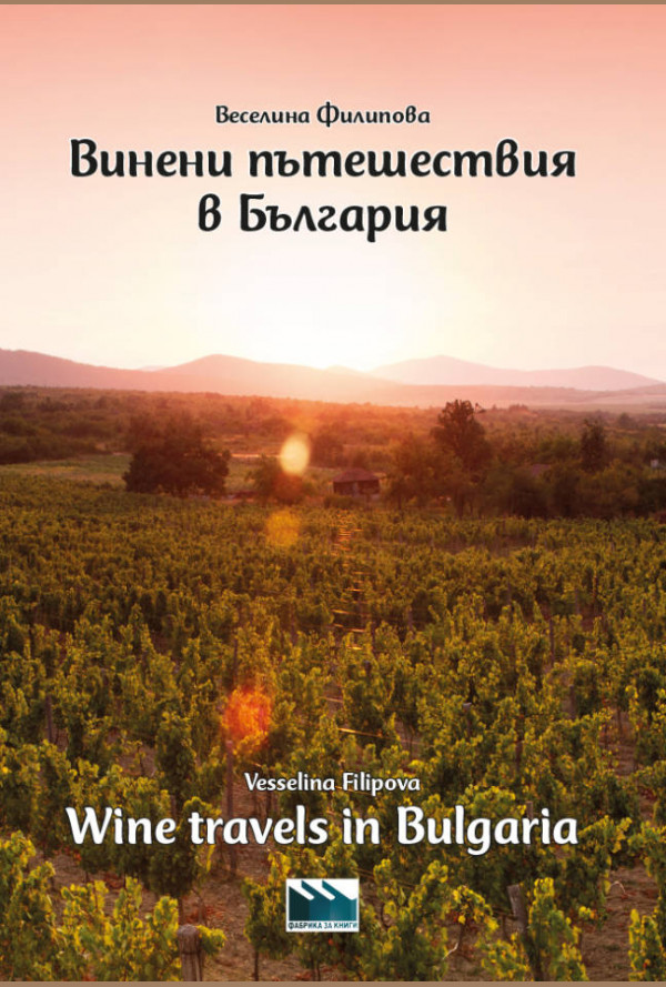 Винени пътешествия в България / Wine travels in Bulgaria