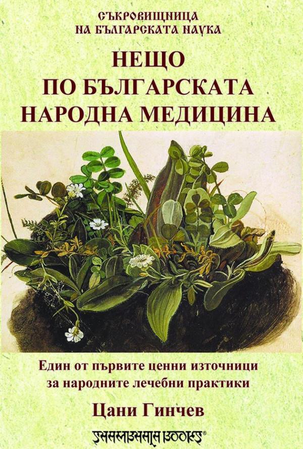 Нещо по българската народна медицина