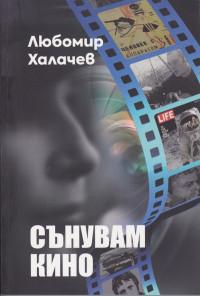 Сънувам кино
