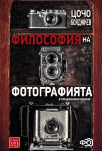 Философия на фотографията. Второ допълнено издание