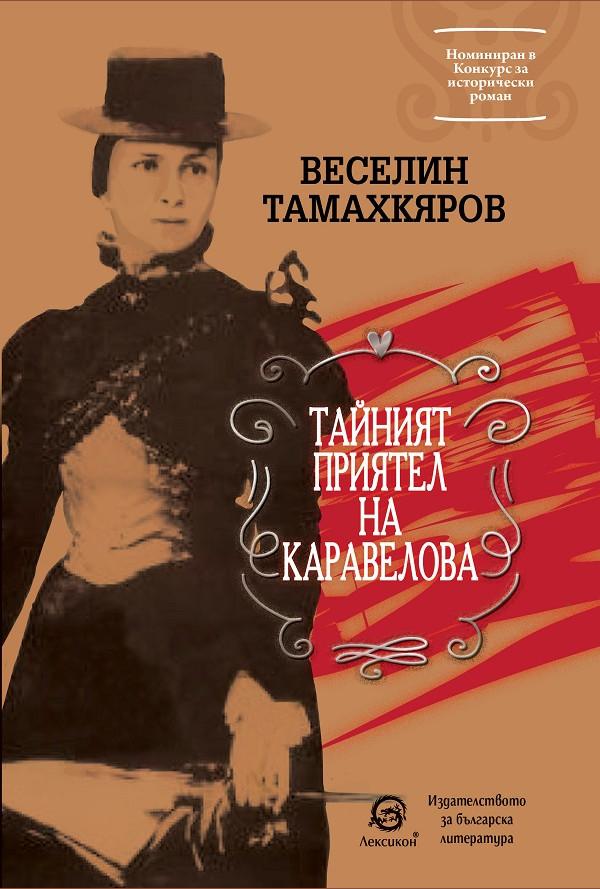 Тайният приятел на Каравелова