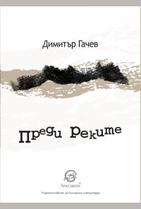 Преди реките