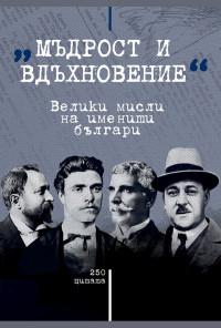 Мъдрост и вдъхновение - велики мисли на именити българи