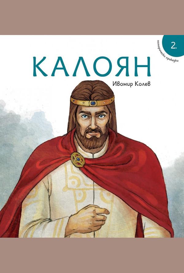 Калоян (Исторически приказки)