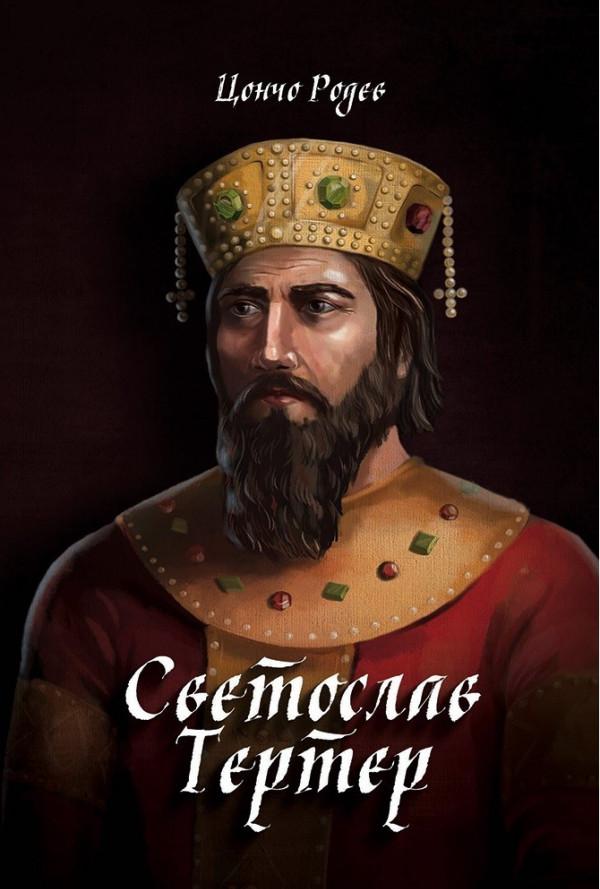 Светослав Тертер