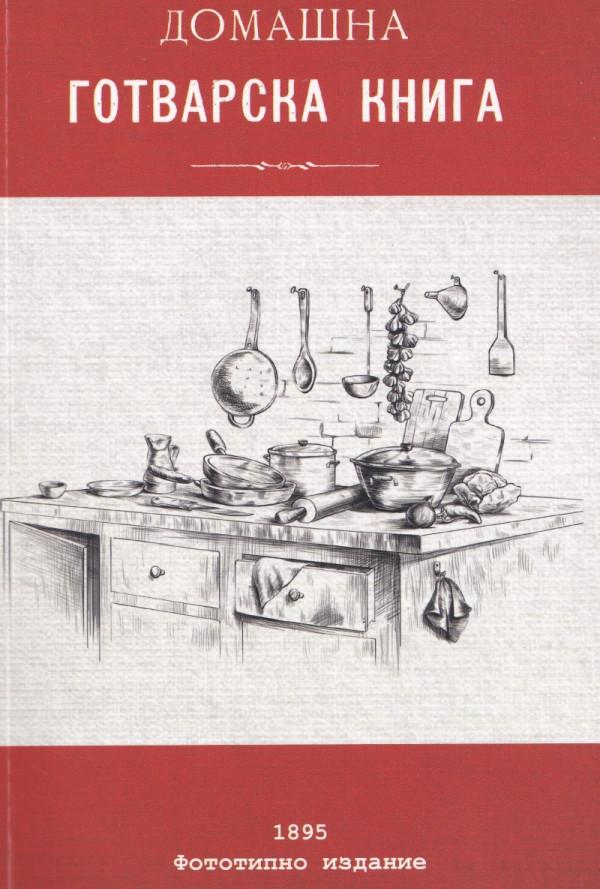 Домашна готварска книга (фототипно издание от 1895 г.)