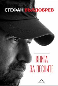 Книга за песните
