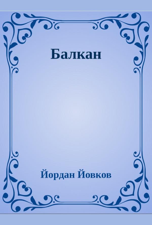 Балкан. Разкази