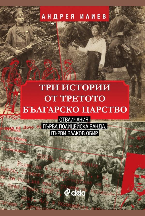 Три истории от Третото българско царство: отвличания, първа полицейска банда, първи влаков обир