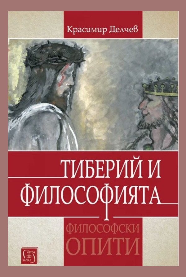 Тиберий и философията (Философски опити)