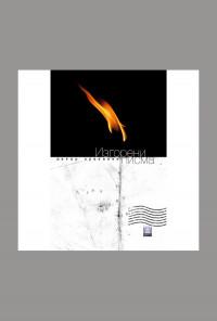 Изгорени писма