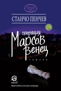 """Операция """"Марсов венец"""""""