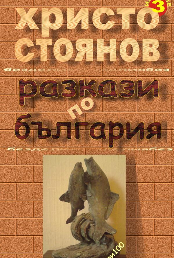 Разкази по България
