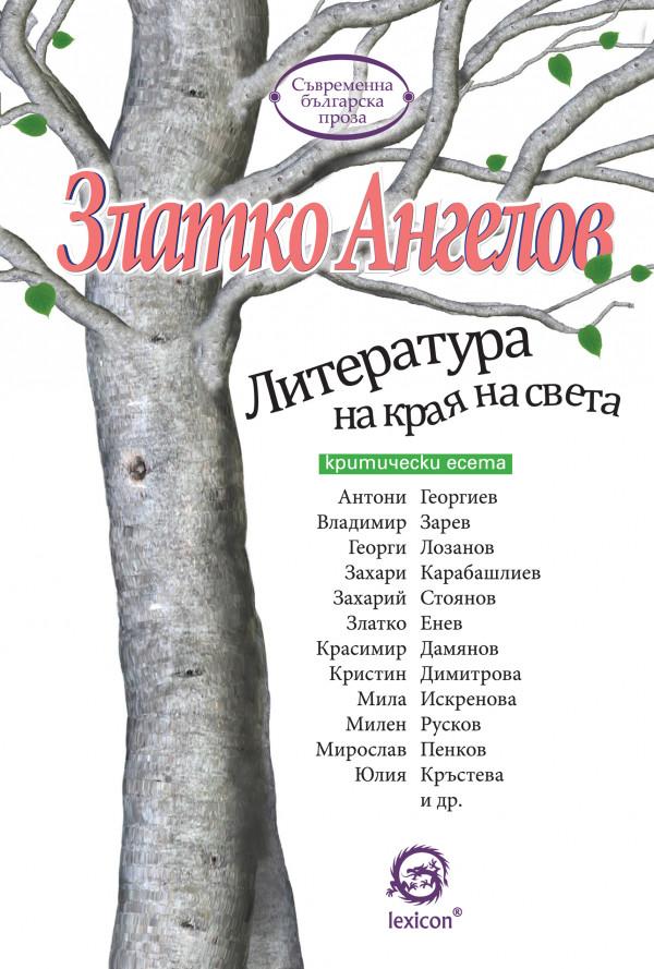 Литература на края на света