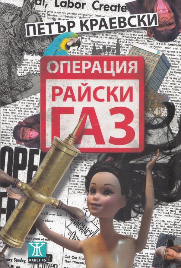 """Операция """"Райски газ"""""""