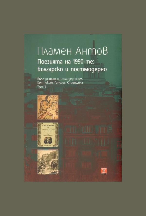Поезията на 1990-те: Българско и постмодерно
