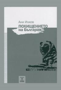 Похищението на България