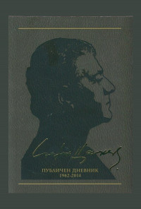 Съчинения в 12 тома Т.12: Публичен дневник 1962-2014